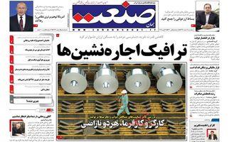 روزنامه های اقتصادی پنجشنبه 2 اسفند 97