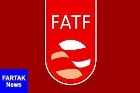 FATF دروازه ای است برای آغاز عملیات بانکی ایران با کشورهای اروپایی