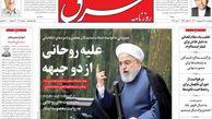 روزنامه های پنجشنبه 30 اردیبهشت ماه