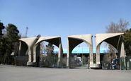 اطلاعیه معاونت آموزشی دانشگاه تهران درباره نیمسال دوم تحصیلی ۱۳۹۸-۹۹