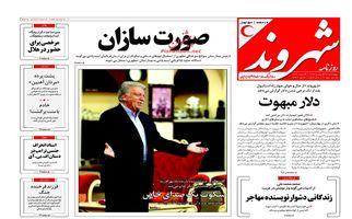 روزنامه های چهارشنبه ۲۲ فروردین ۹۷