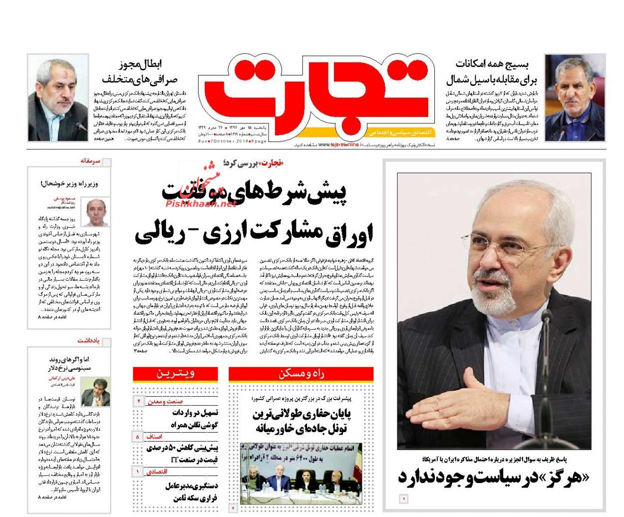 روزنامه های یکشنبه ۱۵ مهر ۹۷