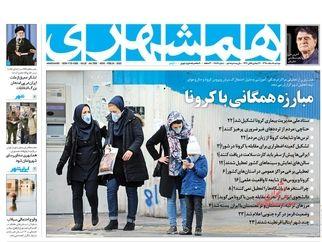 روزنامه های دوشنبه 5 اسفند