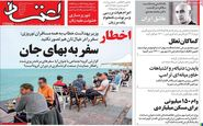 روزنامه های پنجشنبه 14 اسفند