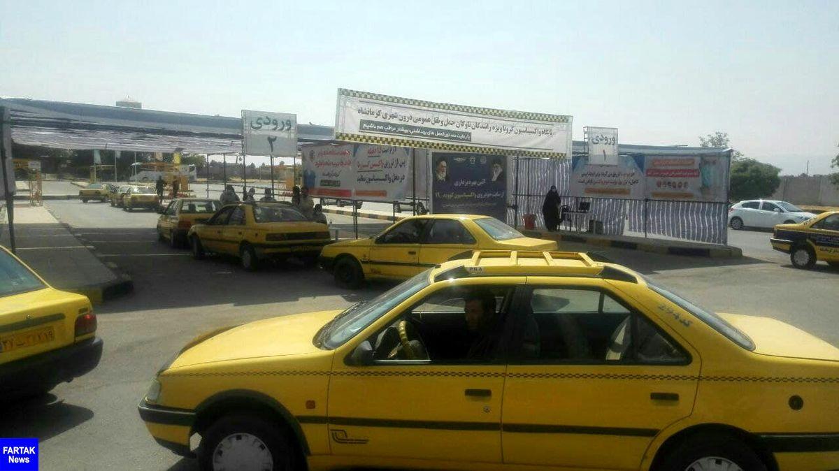 پایگاه واکسیناسیون رانندگان تاکسی کرمانشاه در اختیار عموم همشهریان قرار گرفت