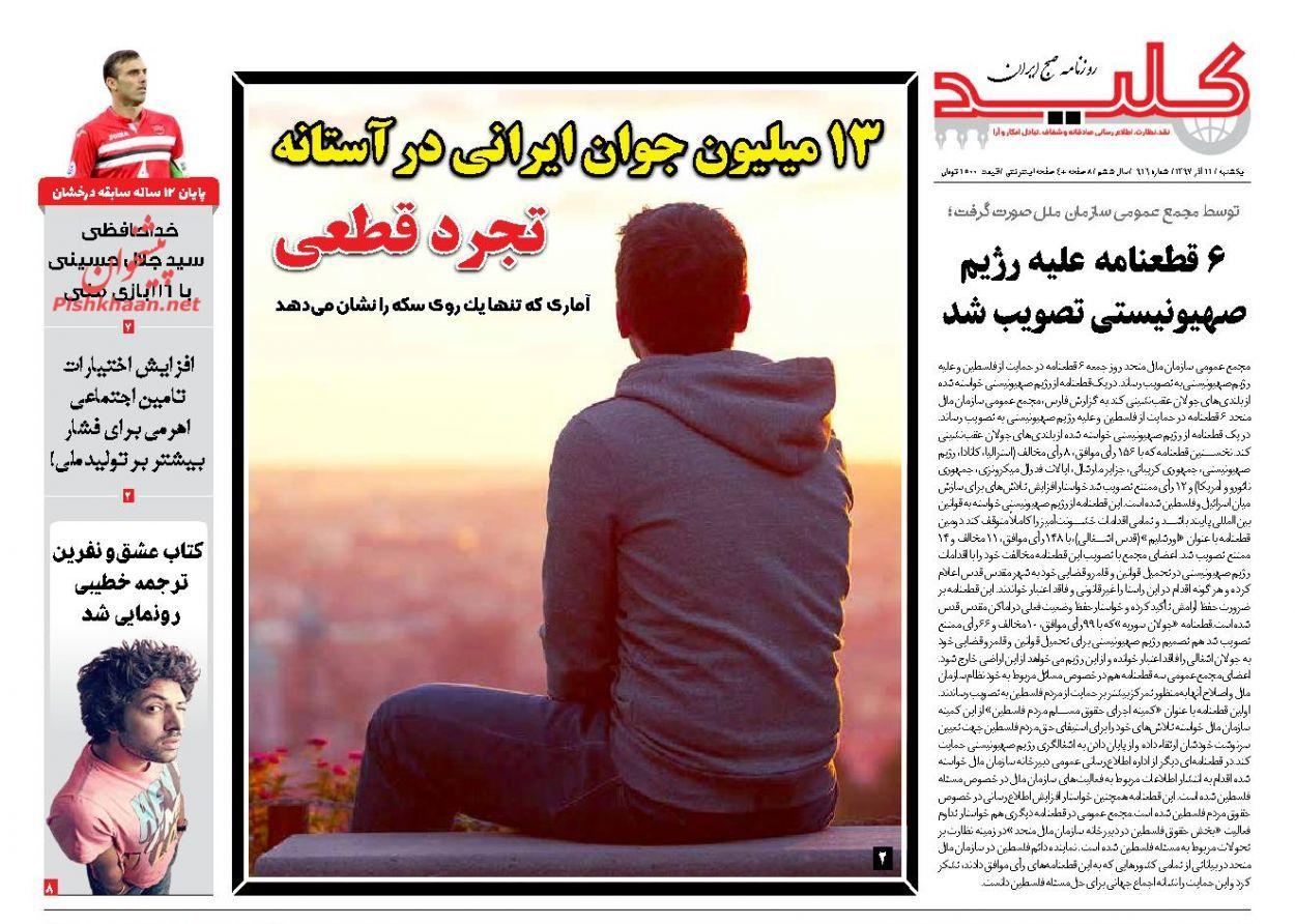 روزنامه های یکشنبه 11 آذر 97