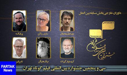 معرفی داوران خارجی جشنواره ی فیلم کوتاه تهران