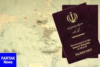 اعلام آمادگی پلیس برای صدور گذرنامههای نوروزی