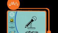 آغاز توزیع کارت بلیتهای اتوبوس رایگان خبرنگاران