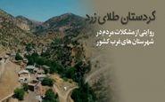 طلای زرد کردستان پشت پرده فعالیت گروهک تروریستی پژاک/ایجاد ناامنی در مناطق مرزی کشور