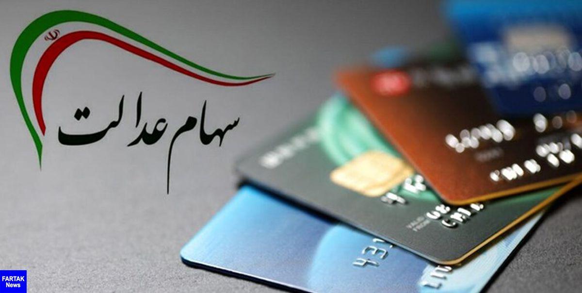 متقاضیان دریافت کارت اعتباری سهام عدالت بخوانند؛ ۱۰ مرحله برای دریافت کارت