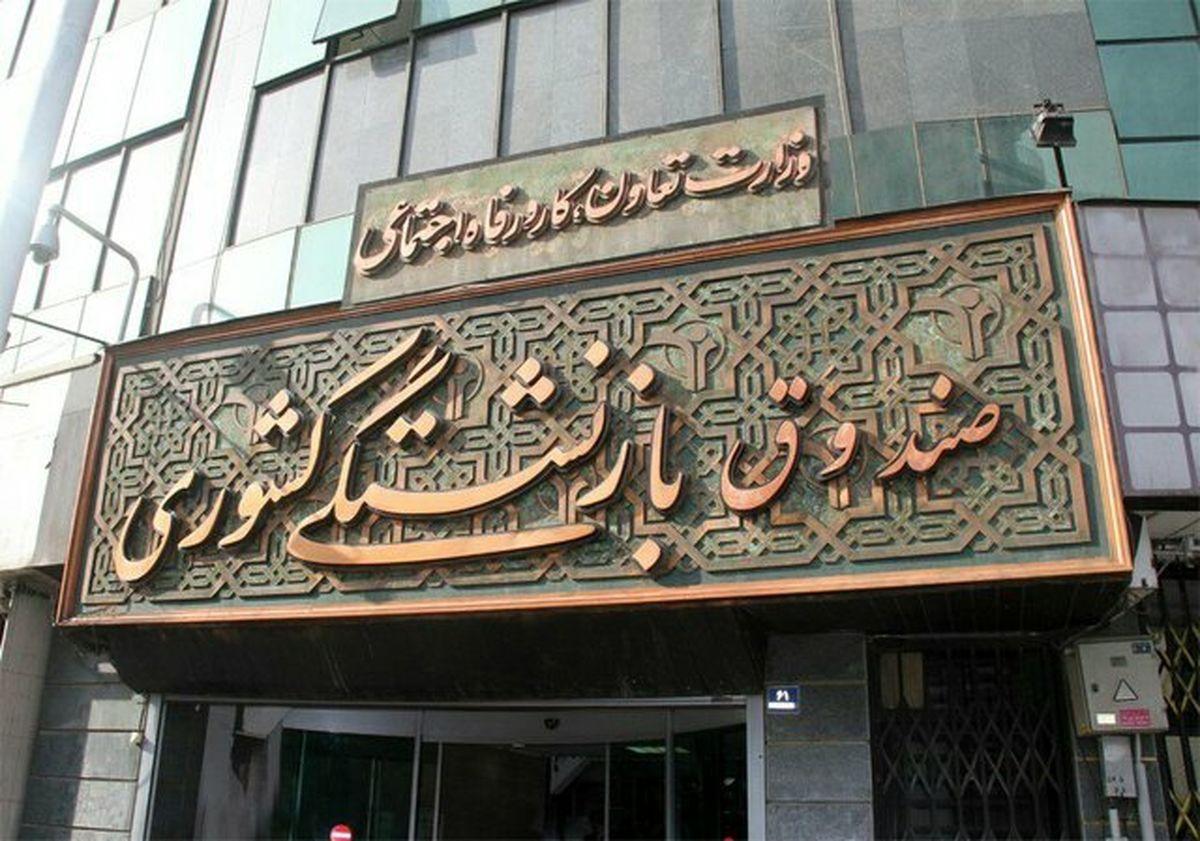 اعلام زمان آخرین مهلت حذف و اضافه بیمه تکمیلی بازنشستگان کشوری