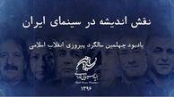 «چهل سال؛ مرور سینمای ایران در سالهای پس از انقلاب» در بوسنی