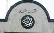 «محمدرضا سبطی» شهردار گرگان شد