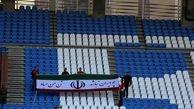 اقدام زیبای هواداران مشهدی برای حفظ همبستگی ملی