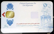 بیش از دو میلیون قطعه کارت هوشمند ملی تولید داخل صادر شد