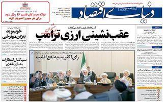 روزنامه های اقتصادی یکشنبه 31 تیر 97