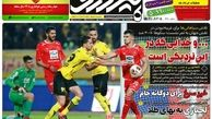 روزنامه های ورزشی چهارشنبه 8 خرداد 98