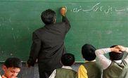 پرداخت عیدی معلمان تا آخر هفته جاری