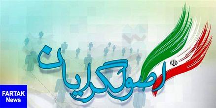 لیست اصولگرایان برای شورای مرکزی خانه احزاب اعلام شد