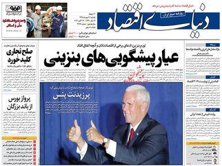 روزنامه های اقتصادی یکشنبه 21 مهرماه 98