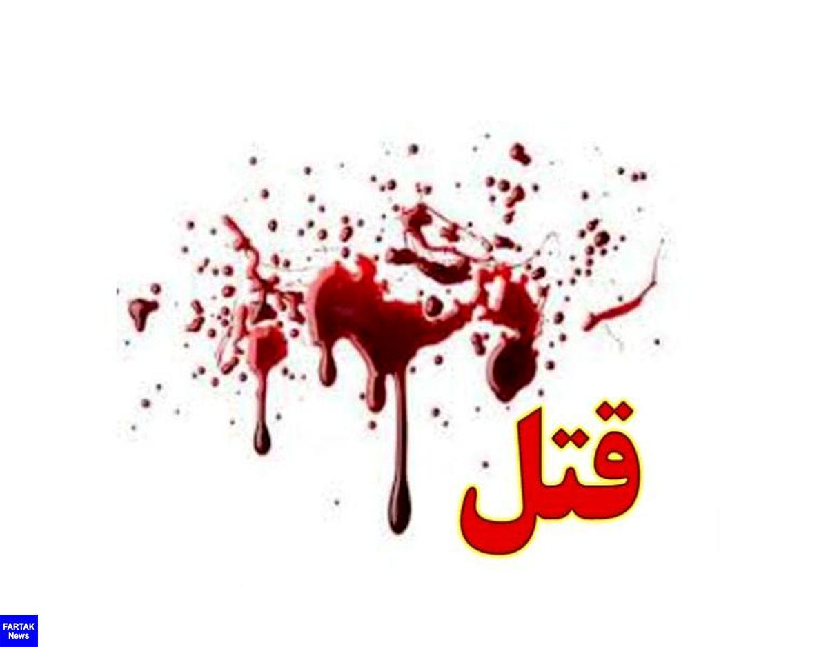 نزاع خانوادگی که منجر به قتل شد