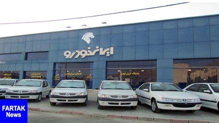 قیمت محصولات ایران خودرو امروز ۱۳۹۸/۰۶/۱۷ | افت جزئی قیمت خودروها