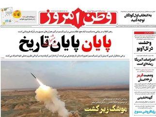 روزنامههای پنجشنبه 9 مرداد99