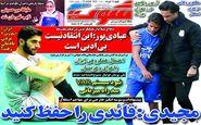روزنامه های ورزشی شنبه 29 خرداد