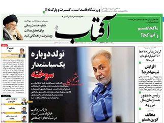 روزنامه های پنج شنبه 24 مرداد 98