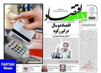روزنامه های اقتصادی چهارشنبه 18 مهر 97