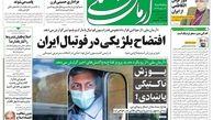 روزنامههای پنج شنبه 30 مردادماه