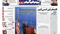 روزنامه های اقتصادی سه شنبه یکم خرداد97