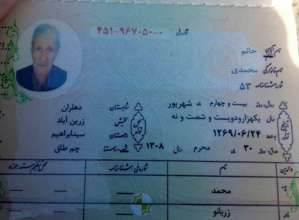 فوت پیرترین مرد ایرانی در سن ۱۲۸ سالگی 