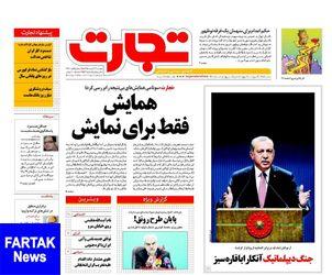 روزنامه های دوشنبه ۲۳ اسفند ۹۵