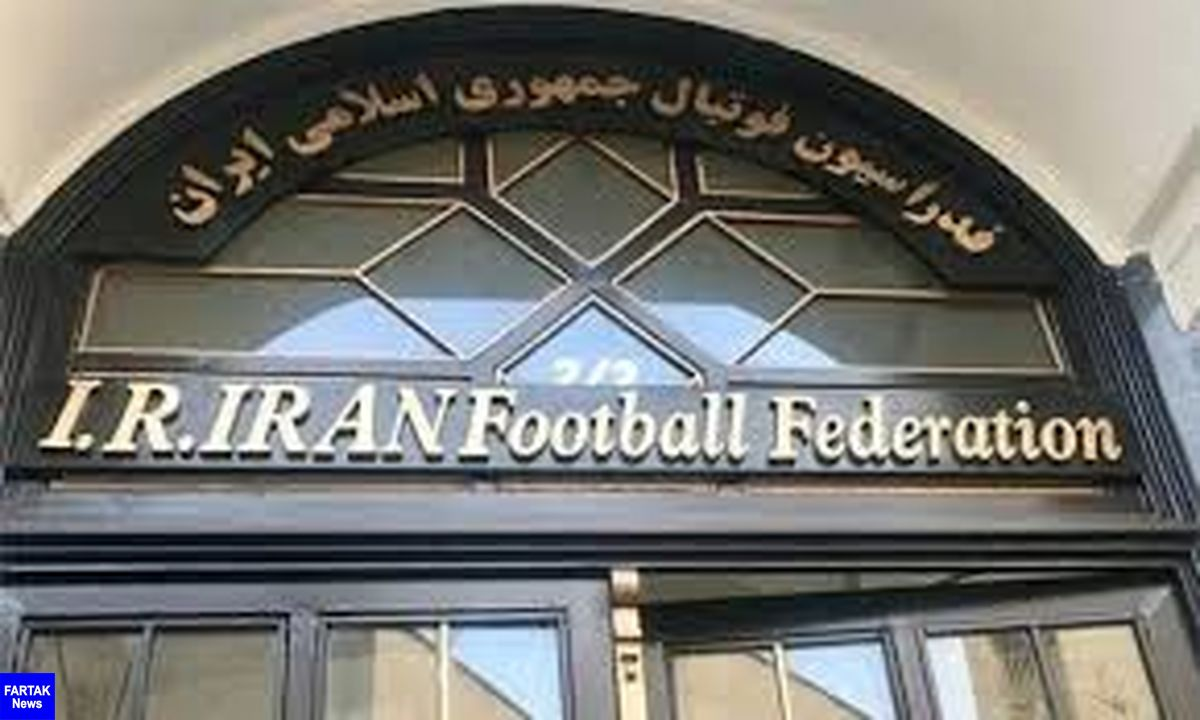 نشست اعضای هیات رییسه فدراسیون فوتبال برگزار شد