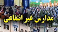 «شهریه» مدارس غیردولتی واقعی میشود/ پیش ثبتنام فعلا ممنوع