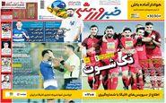 صفحه نخست روزنامه های ورزشی سه شنبه 26 شهریور 98