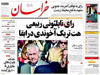 روزنامه های چهارشنبه ۲۳ اسفند ۹۶