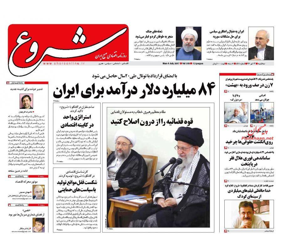 روزنامه های سه شنبه ۱۳ تیر ۹۶