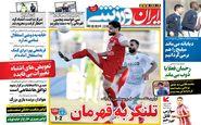 روزنامه های ورزشی سه شنبه 7 بهمن ماه 99