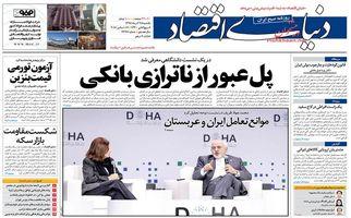 روزنامه های اقتصادی یکشنبه 25 آذر 97