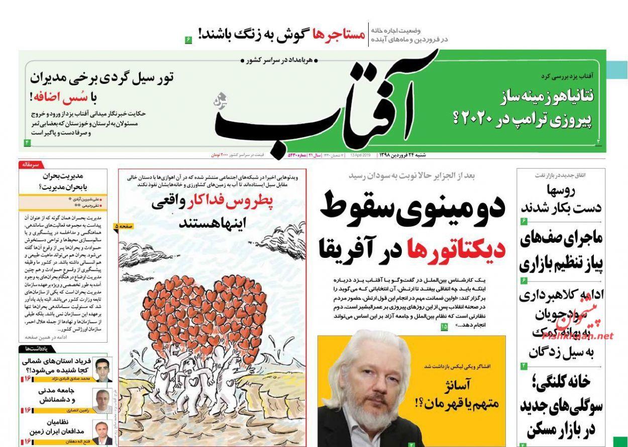 روزنامه های شنبه 24 فروردین 98