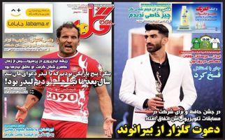 روزنامه های ورزشی چهارشنبه 24 مرداد 97