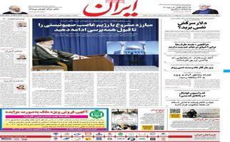 روزنامه های شنبه 18 اردیبهشت