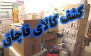 کشف بیش از ۱۳ میلیارد کالای قاچاق از ۱۸ انبار در تهران