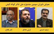 معرفی داوران سومین جشنواره ملی تئاتر کوتاه کیش