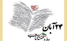 آماری بسیار تکان دهنده ؛ هر ایرانی در روز تنها چند ثانیه مطالعه دارد!