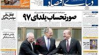 روزنامه های اقتصادی پنجشنبه 29 آذر 97