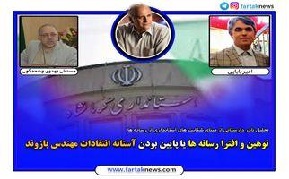 توهین و افترا رسانه ای ها یا پایین بودن آستانه تحمل استاندار کرمانشاه منجر به شکایت شده است؟